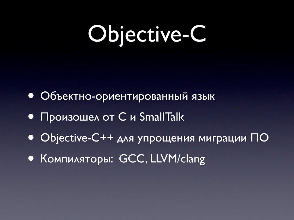 Objective-C • Объектно-ориентированный язык • П...