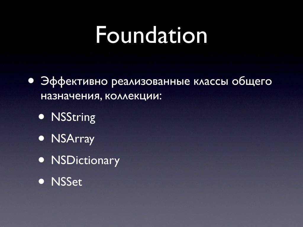 Foundation • Эффективно реализованные классы об...