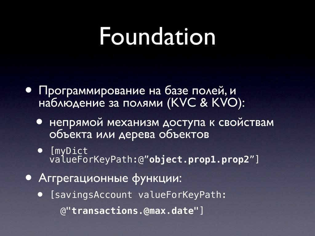 Foundation • Программирование на базе полей, и ...
