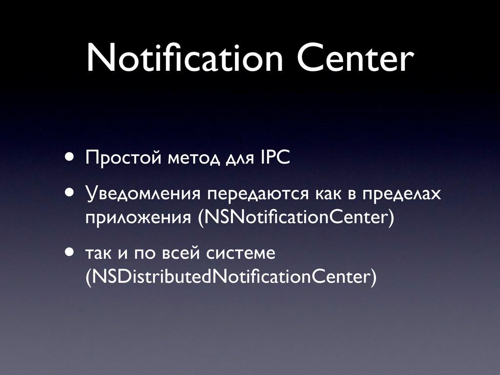 Notification Center • Простой метод для IPC • Ув...