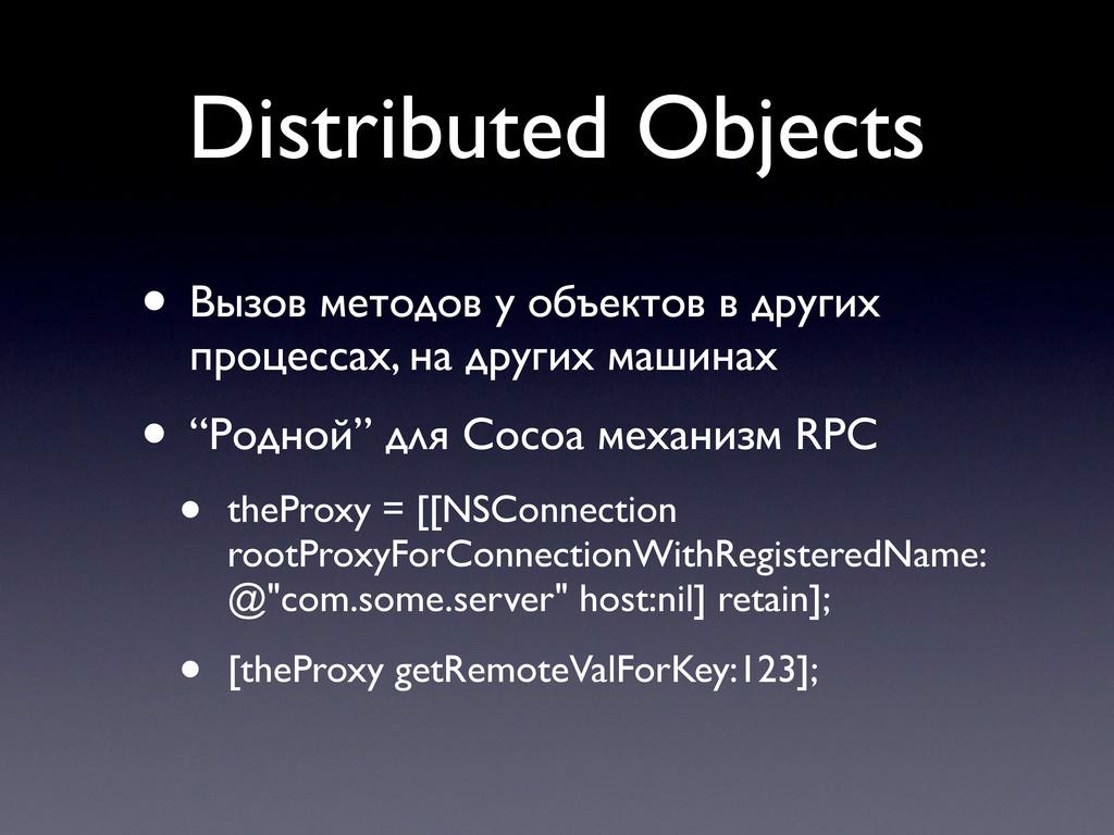 Distributed Objects • Вызов методов у объектов ...