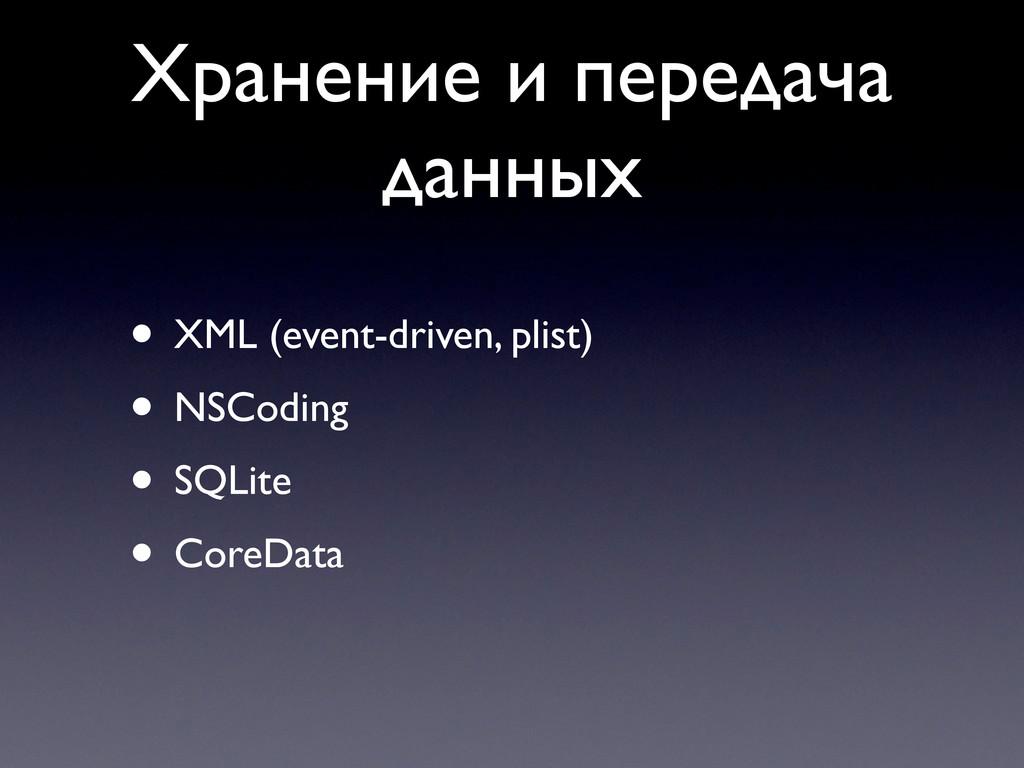 Хранение и передача данных • XML (event-driven,...