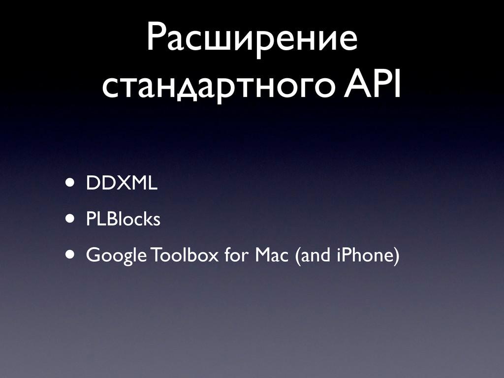 Расширение стандартного API • DDXML • PLBlocks ...