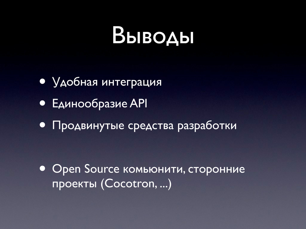Выводы • Удобная интеграция • Единообразие API ...
