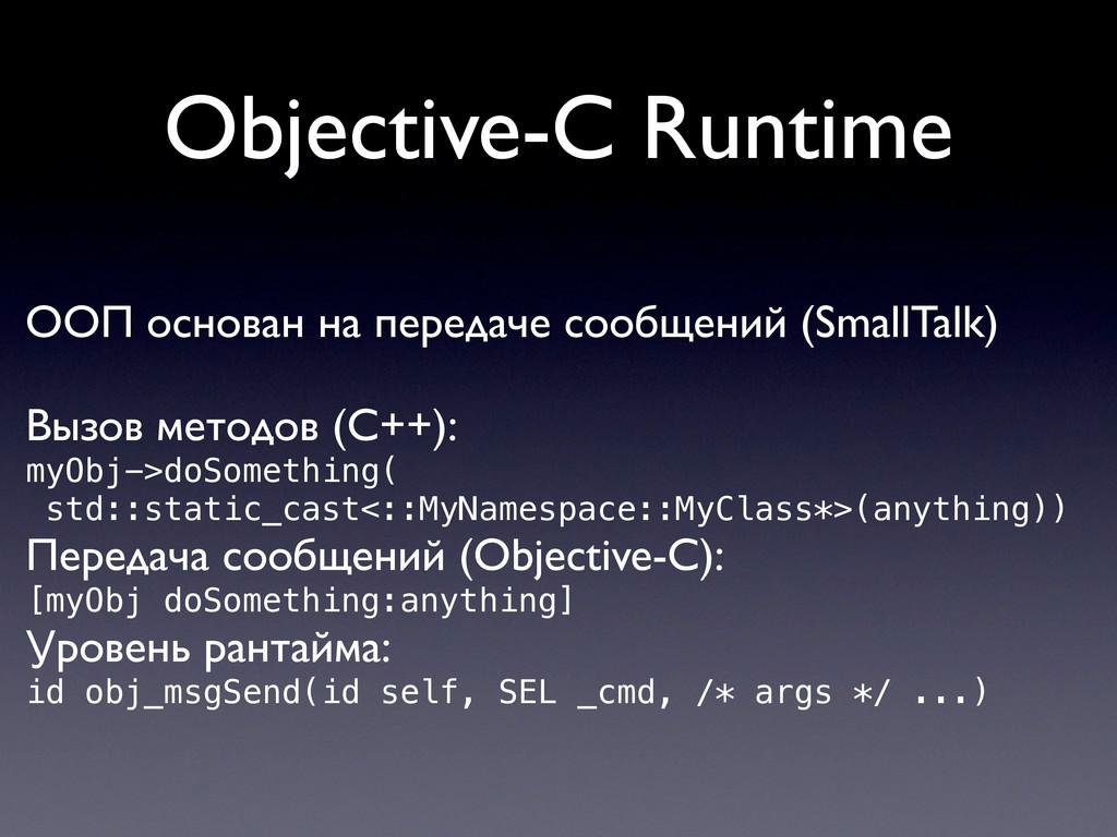 Objective-C Runtime ООП основан на передаче соо...
