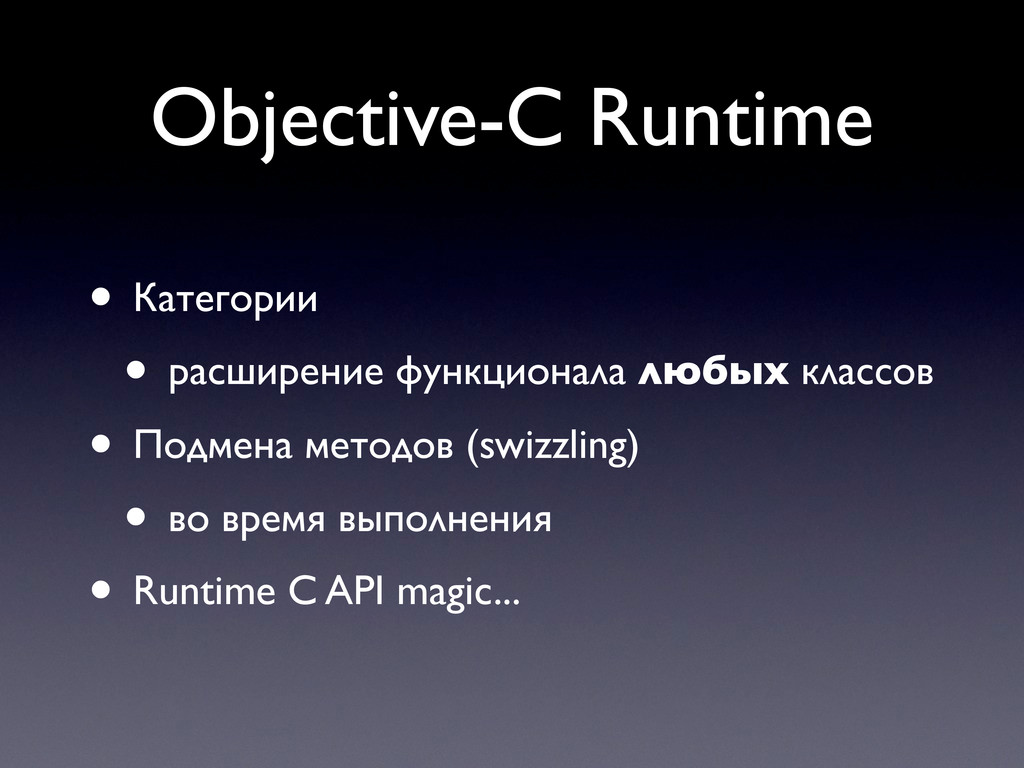 Objective-C Runtime • Категории • расширение фу...