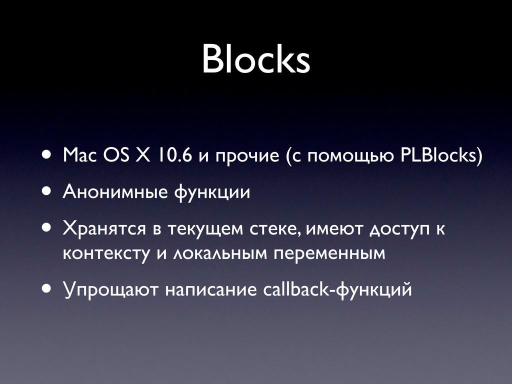 Blocks • Mac OS X 10.6 и прочие (с помощью PLBl...