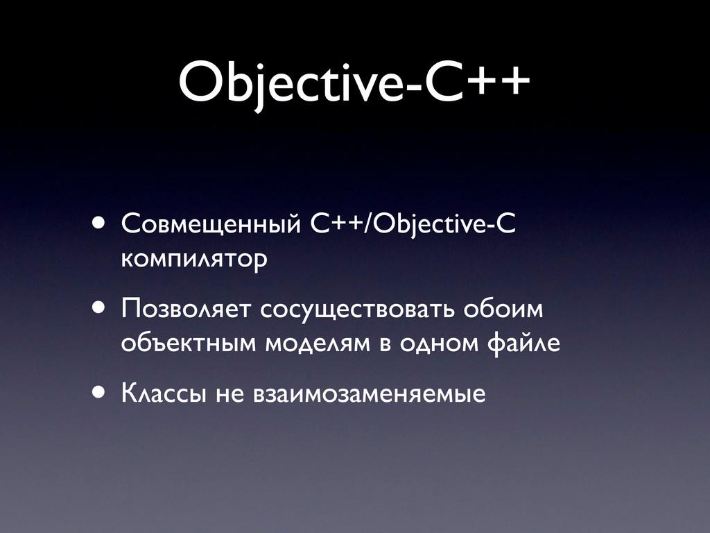 Objective-C++ • Совмещенный C++/Objective-C ком...