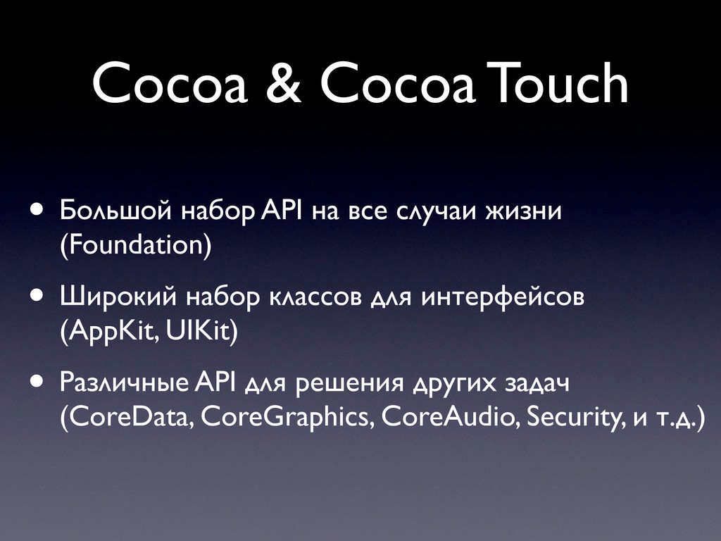 Cocoa & Cocoa Touch • Большой набор API на все ...