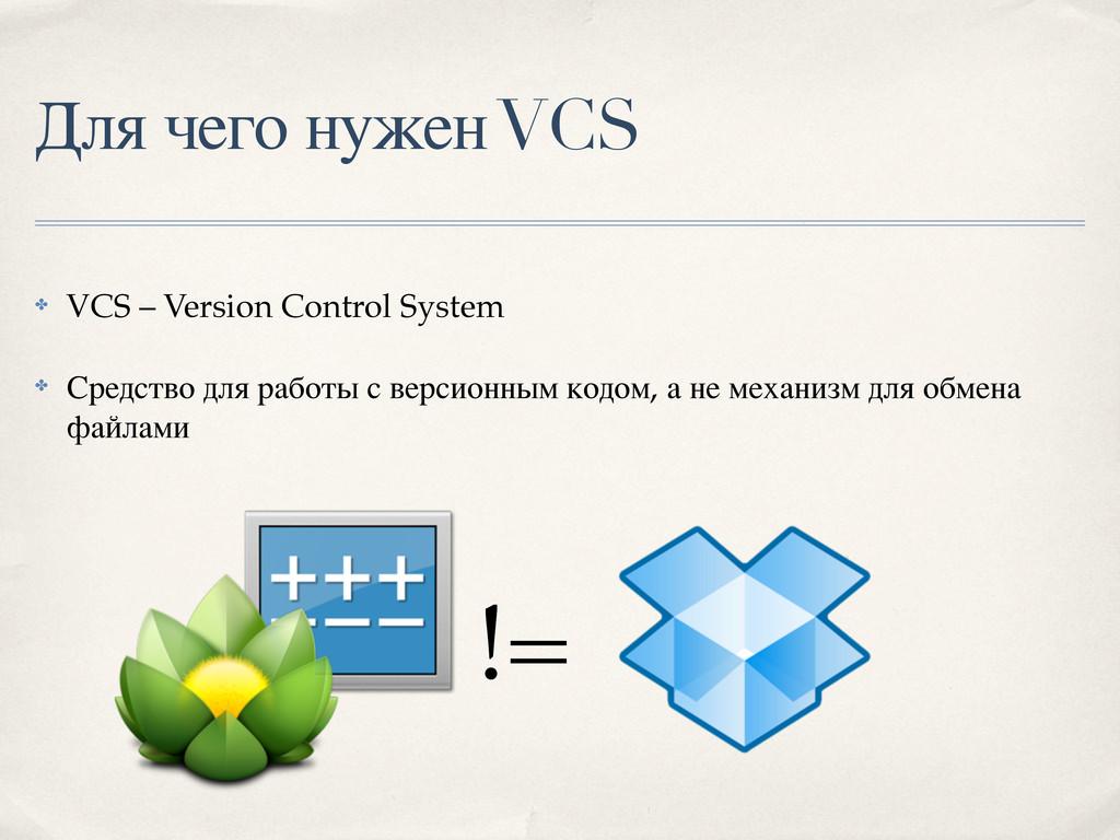 Для чего нужен VCS ✤ VCS – Version Control Syst...