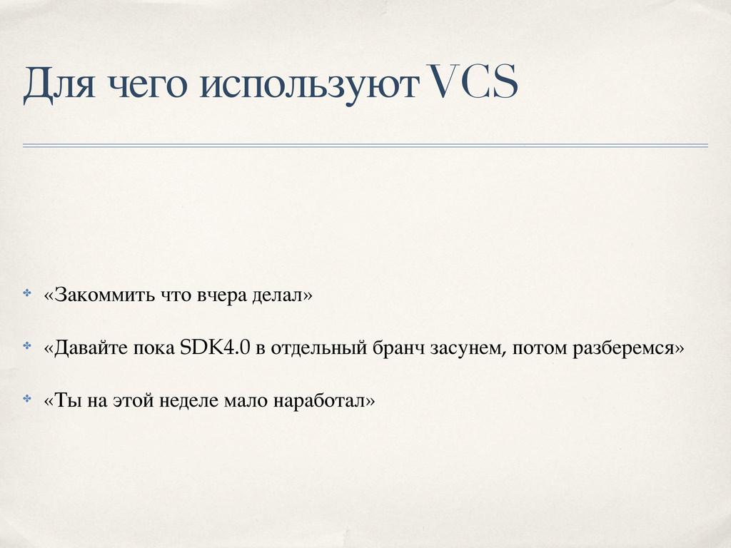Для чего используют VCS ✤ «Закоммить что вчера ...