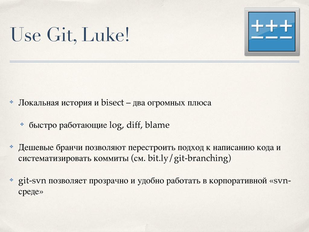 Use Git, Luke! ✤ Локальная история и bisect – д...