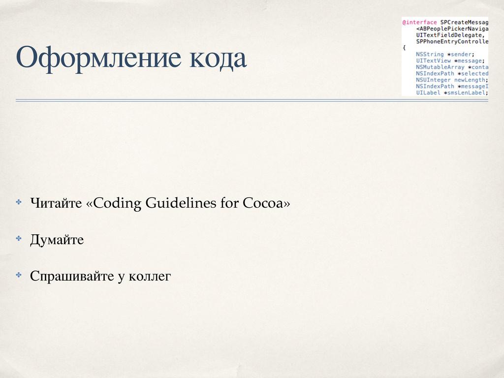 Оформление кода ✤ Читайте «Coding Guidelines fo...