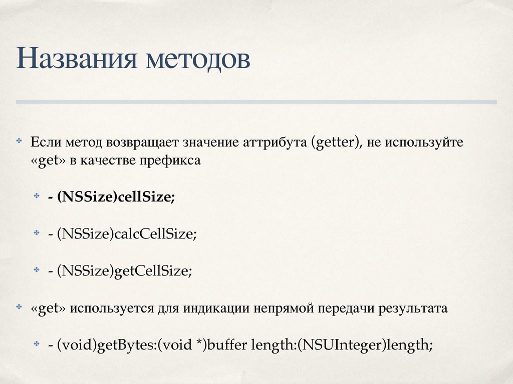 Названия методов ✤ Если метод возвращает значен...