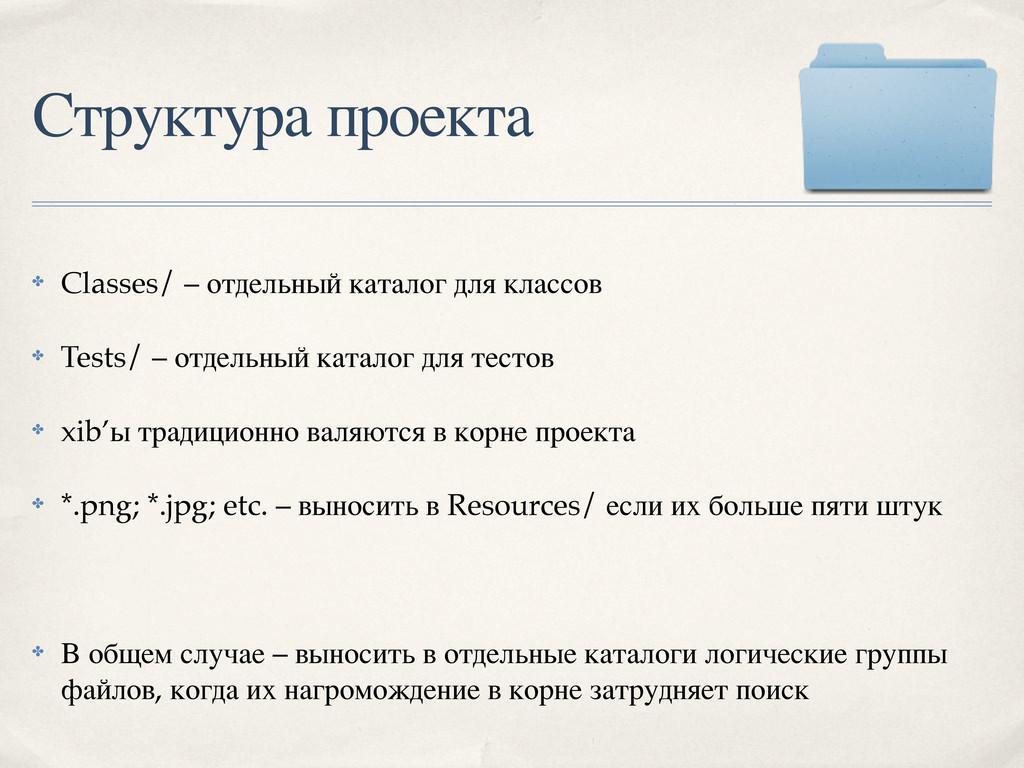 Структура проекта ✤ Classes/ – отдельный катало...