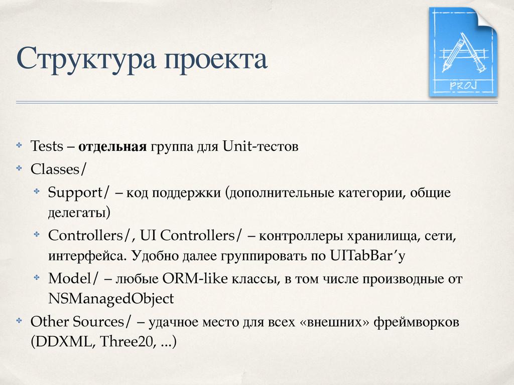 Структура проекта ✤ Tests – отдельная группа дл...