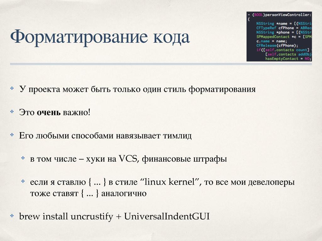 Форматирование кода ✤ У проекта может быть толь...