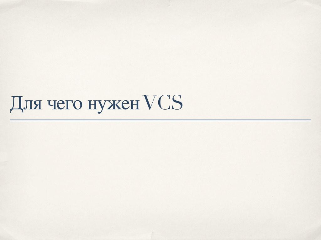 Для чего нужен VCS