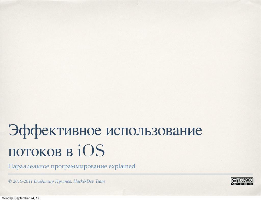 "© 2010-2011 !""#$%&%' ()*#+,-, Hack&Dev Team Эфф..."