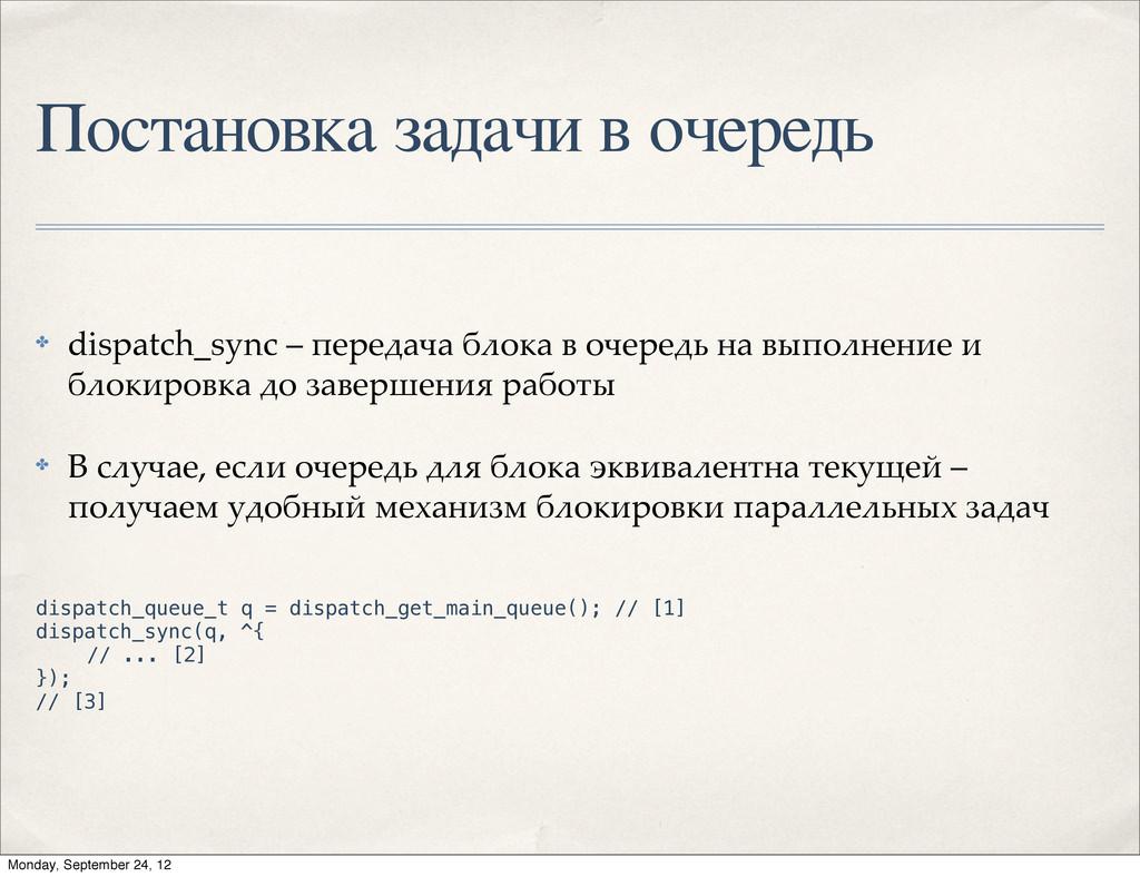 dispatch_queue_t q = dispatch_get_main_queue();...