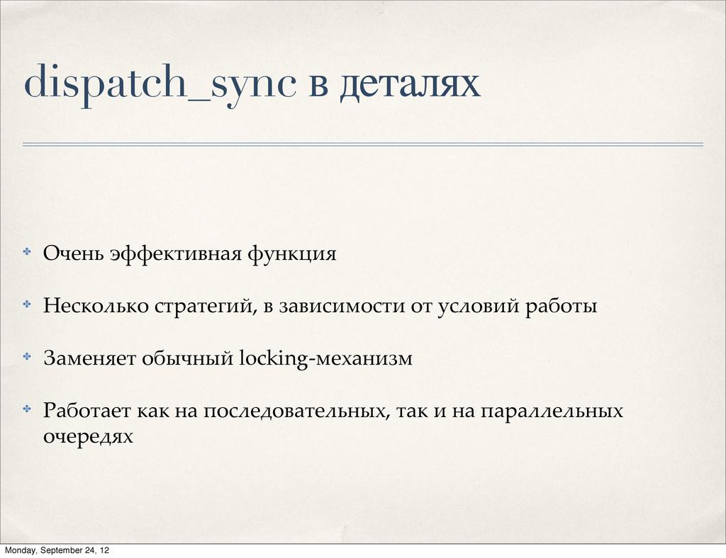 """dispatch_sync в деталях ✤ =7%'& ?@@%;1,-'""""2 @:'..."""