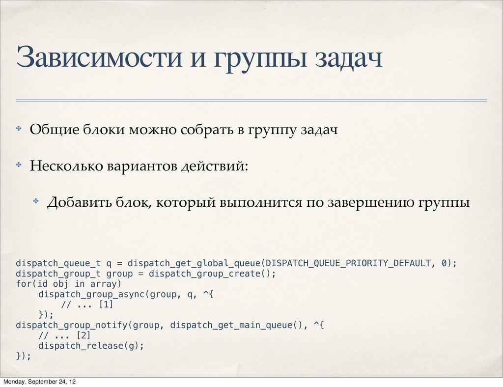 dispatch_queue_t q = dispatch_get_global_queue(...