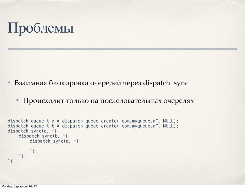 "dispatch_queue_t a = dispatch_queue_create(""com..."
