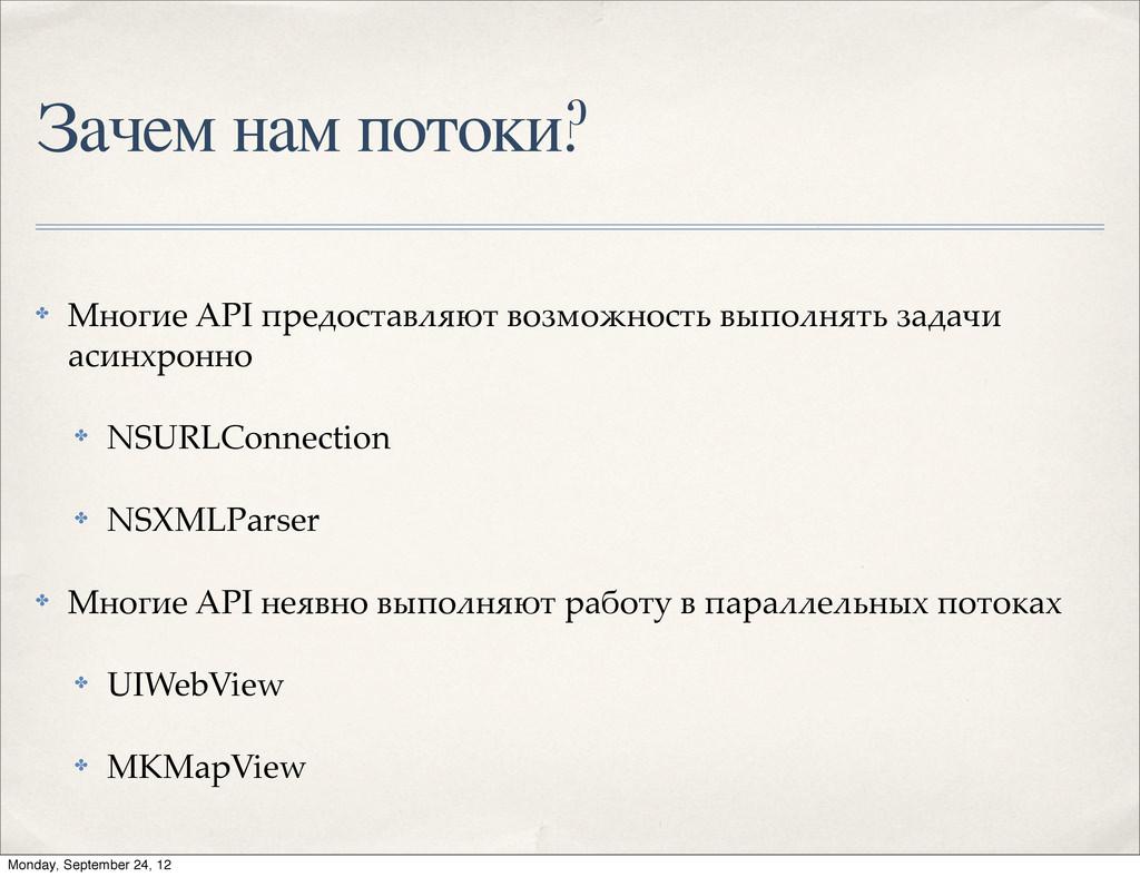 """Зачем нам потоки? ✤ .'(*,% API )#%/(01""""-$231 -(..."""