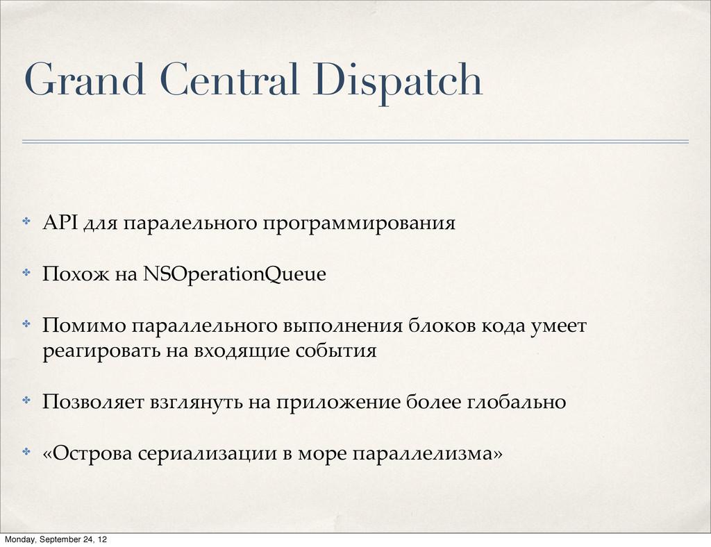 """Grand Central Dispatch ✤ API /$2 )""""#""""$%$&'(*( )..."""