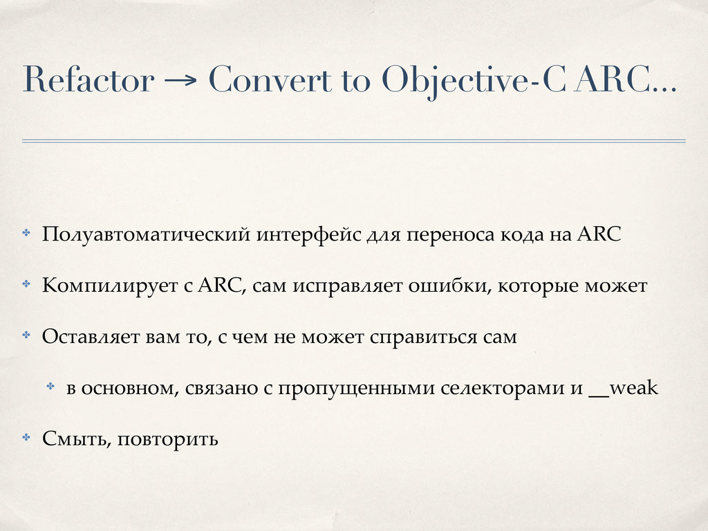 "Refactor → Convert to Objective-C ARC... ✤ ?%-""..."