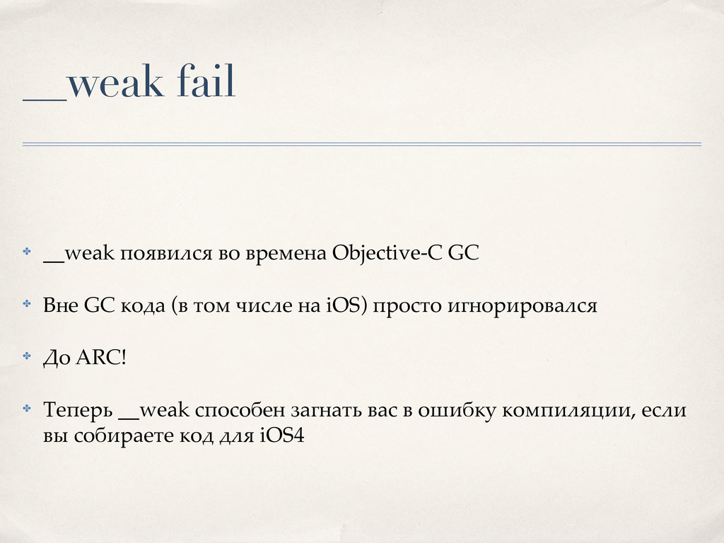 __weak fail ✤ __weak '%253-)2 5% 57*1*$0 Object...