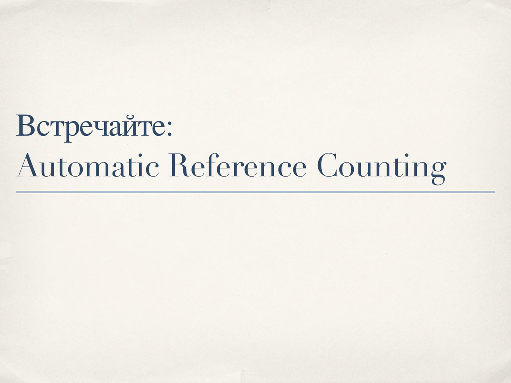 Встречайте: Automatic Reference Counting
