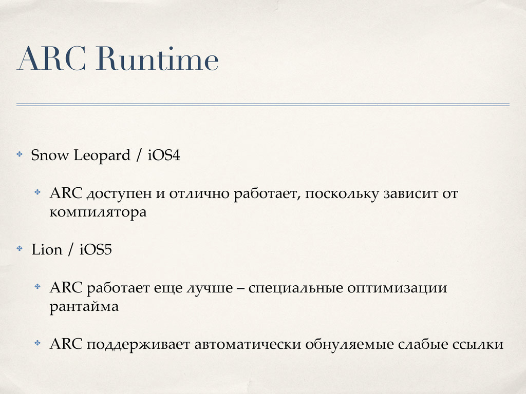 "ARC Runtime ✤ Snow Leopard / iOS4 ✤ ARC (%)+""'*..."