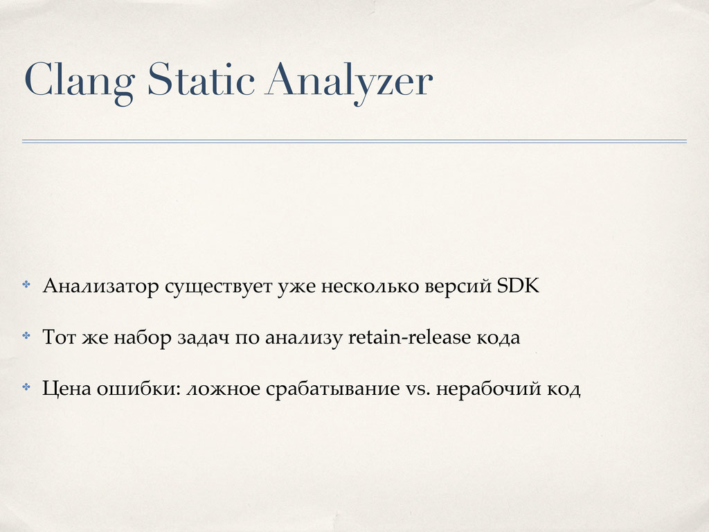 "Clang Static Analyzer ✤ 4$0-3>0+%7 )"":*)+5""*+ ""..."