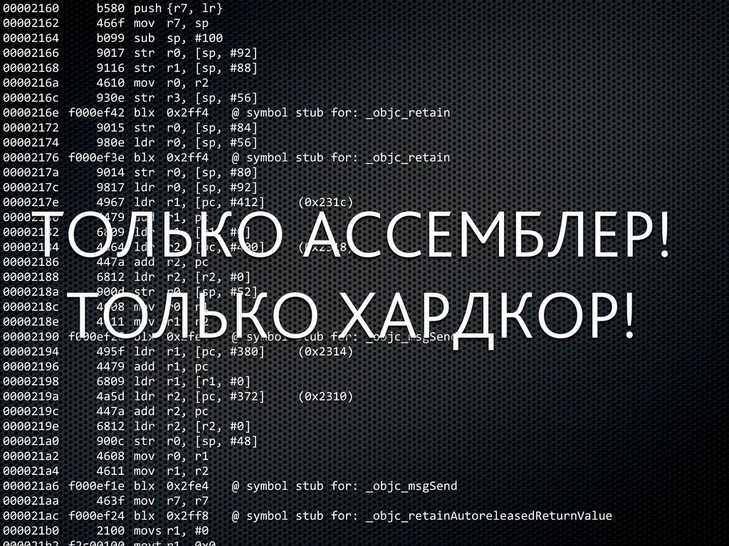 00002160      b580  push  {r7, lr} 0000...