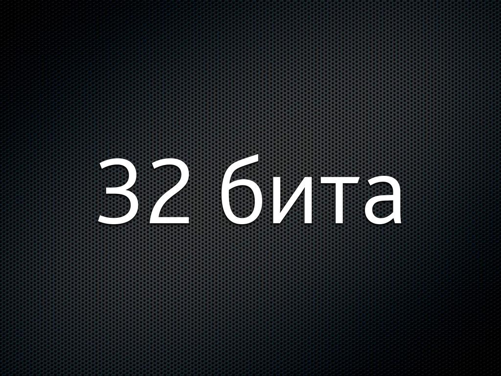 32 бита