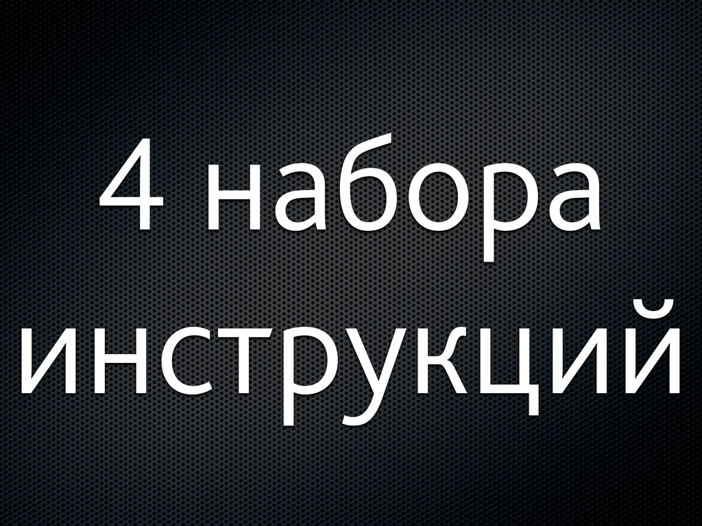 4 набора инструкций