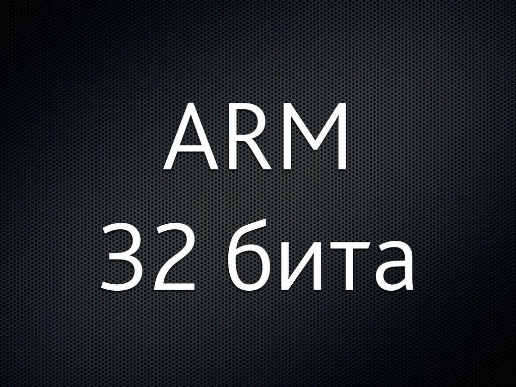 ARM 32 бита