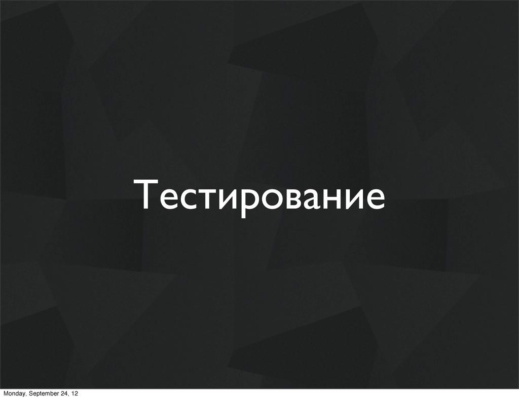 Тестирование Monday, September 24, 12