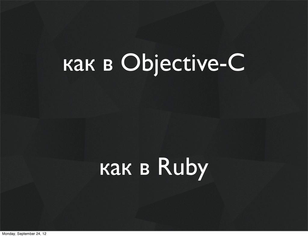 как в Objective-C как в Ruby Monday, September ...