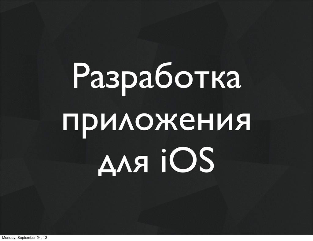 Разработка приложения для iOS Monday, September...
