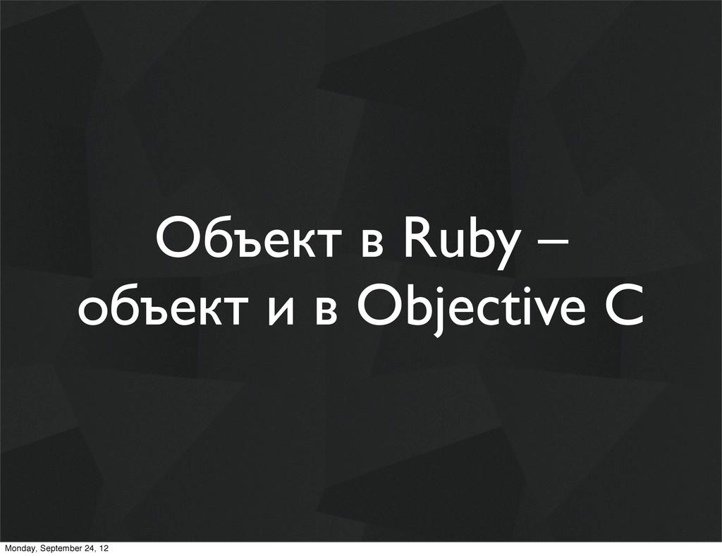 Объект в Ruby – объект и в Objective C Monday, ...