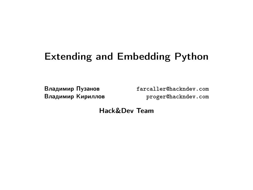 Extending and Embedding Python Âëàäèìèð Ïóçàíîâ...