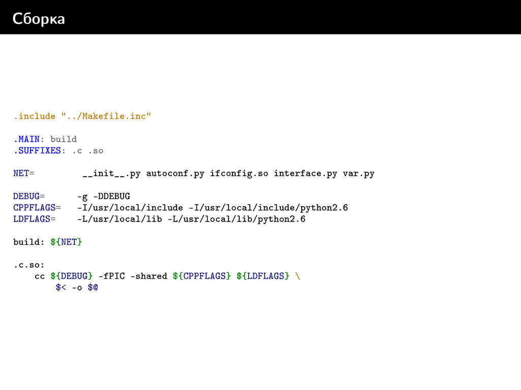 "Ñáîðêà .include ""../Makefile.inc"" .MAIN: build ..."