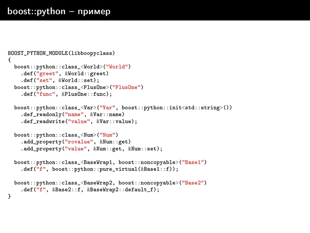 boost::python  ïðèìåð BOOST_PYTHON_MODULE(libb...