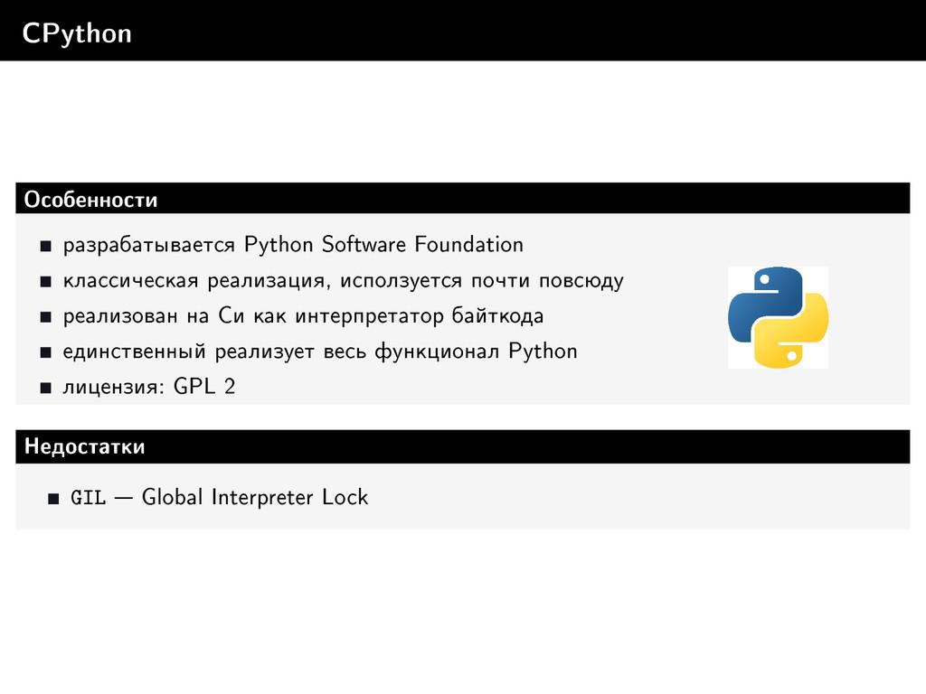 CPython Îñîáåííîñòè ðàçðàáàòûâàåòñÿ Python Soft...