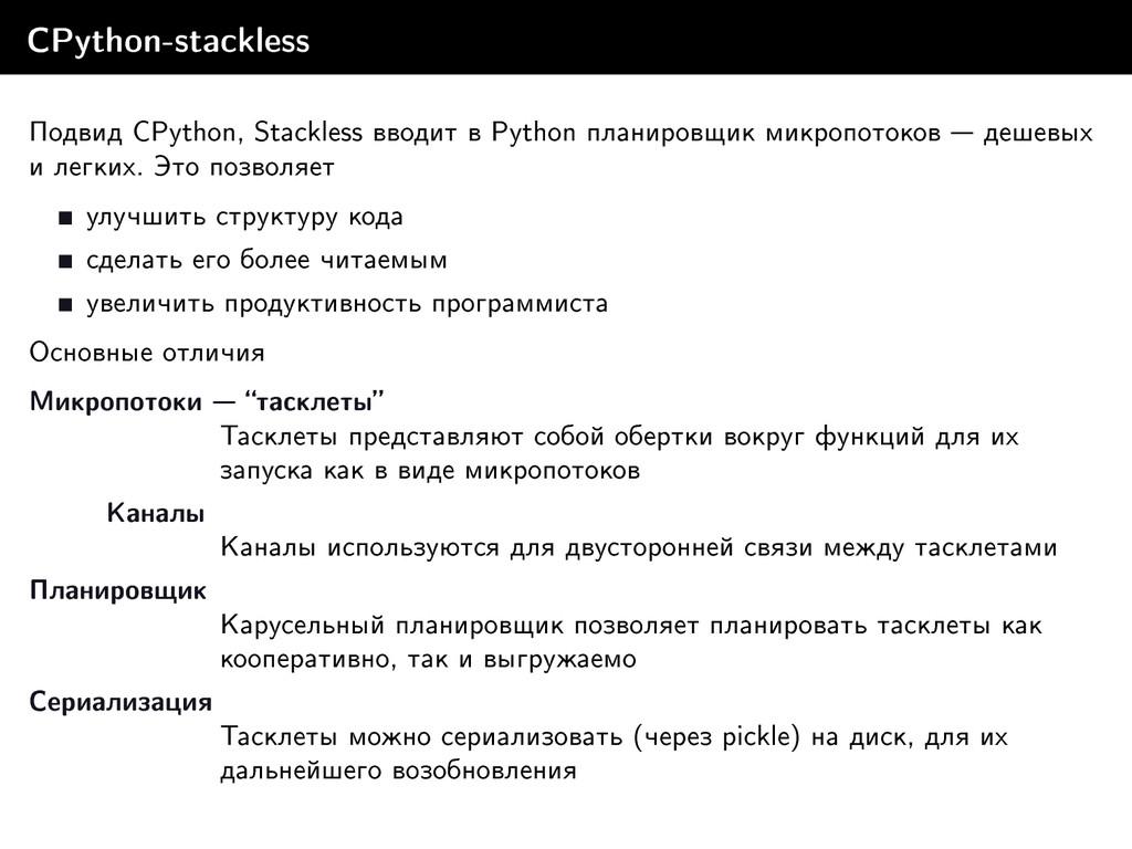CPython-stackless Ïîäâèä CPython, Stackless ââî...