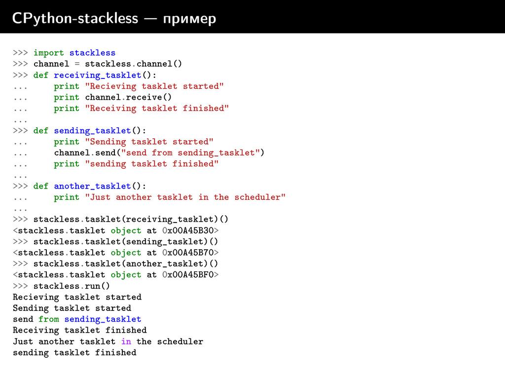 CPython-stackless  ïðèìåð >>> import stackless...