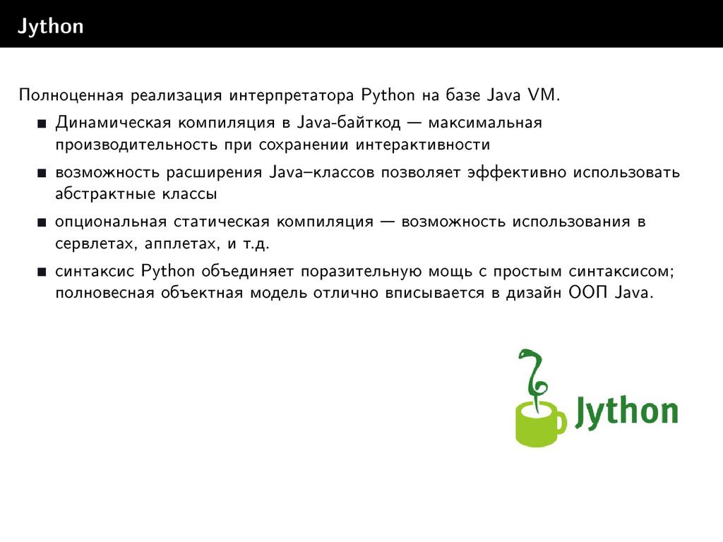 Jython Ïîëíîöåííàÿ ðåàëèçàöèÿ èíòåðïðåòàòîðà Py...