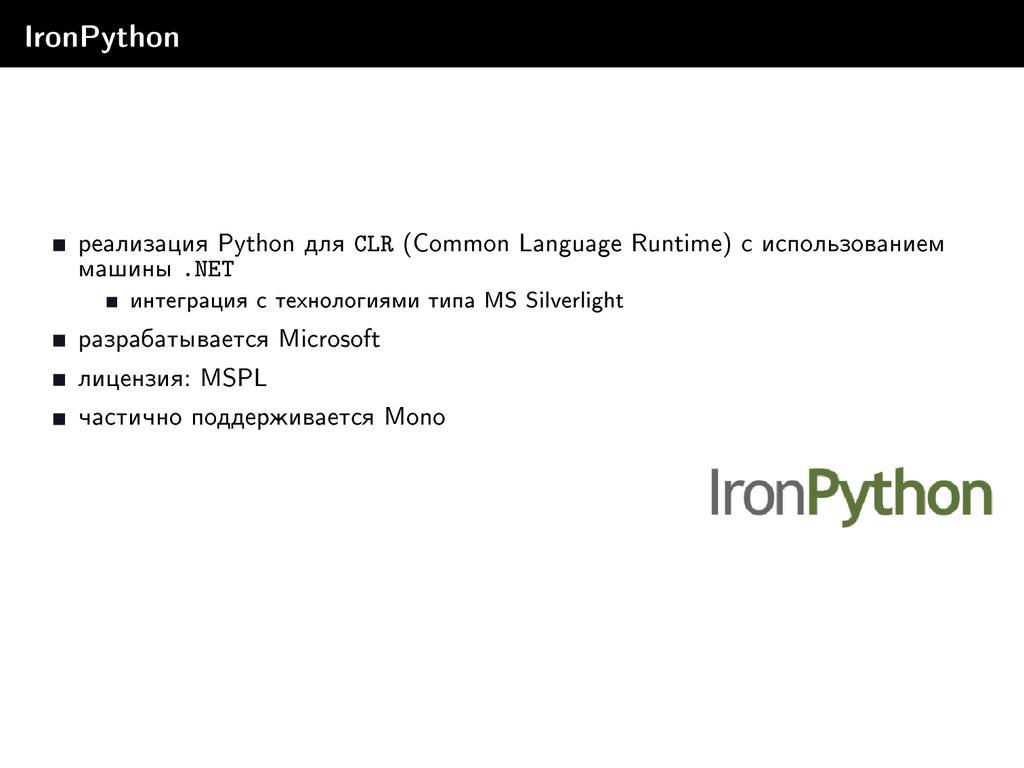 IronPython ðåàëèçàöèÿ Python äëÿ CLR (Common La...
